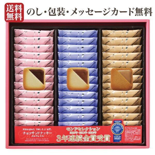 送料無料 銀座コロンバン東京 チョコサンドクッキー 39枚入 銀座コロンバン クッキー スイーツ 洋菓子 個包装 大人数 お菓子 焼き菓子 ギフト セット|yorimiti