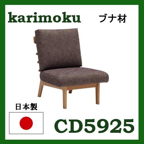 カリモク 布1Pソファー CD5925V537 ブナ材 送料無料 送料無料