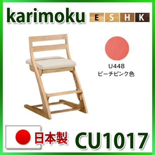 カリモク デスクチェア CU1017 ピーチピンク色 日本製 送料無料 学習家具