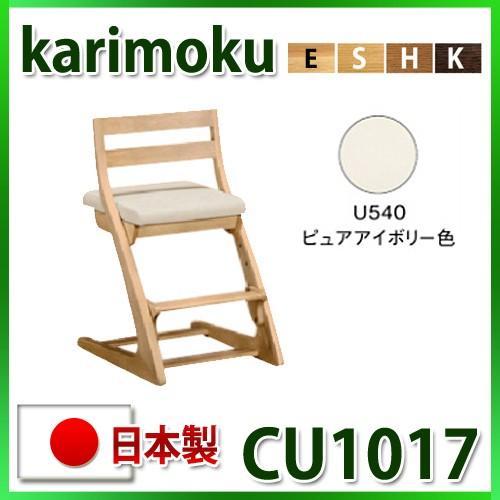 カリモク デスクチェア CU1017 ピュアアイボリー色 日本製 送料無料 学習家具
