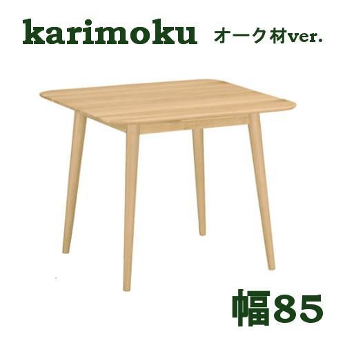 カリモク ダイニングテーブル 幅85 オーク材 DD3150ME 送料無料