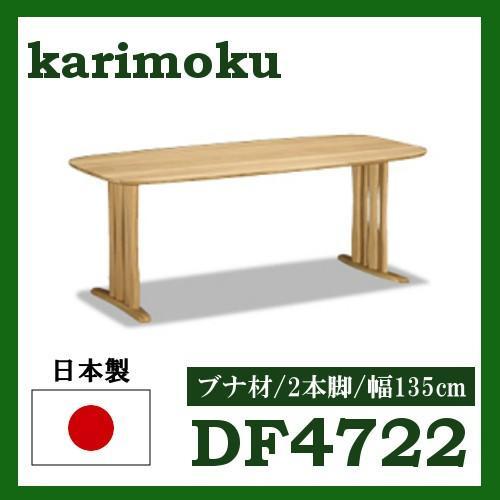 カリモク ダイニングテーブル DF4722V000 幅135 2本脚 ブナ材 送料無料 家具のよろこび