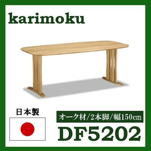 カリモク ダイニングテーブル DF5202E000 幅150 2本脚 オーク材 送料無料 家具のよろこび