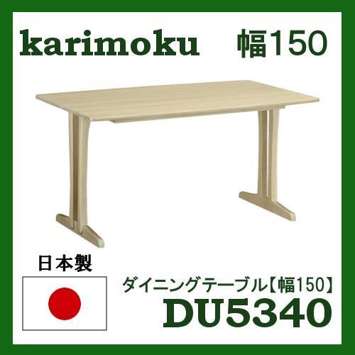 カリモク ダイニングテーブル 幅150 DU5340Y000 送料無料