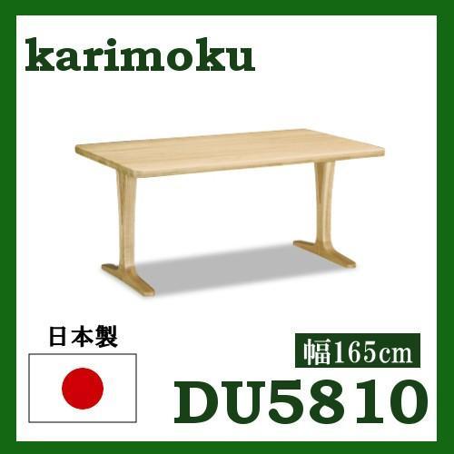 カリモク ダイニングテーブル DU5810ME オーク材 幅165 2本脚 サイズオーダー対応 送料無料 (シアーセレクト対応)