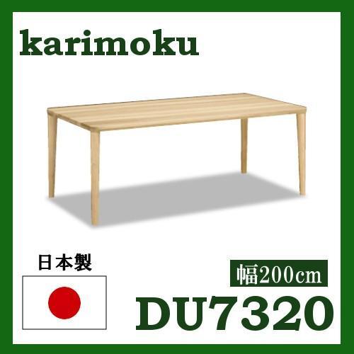 カリモク ダイニングテーブル DU7320 オーク材 幅200 4本脚 サイズオーダー対応 送料無料 (シアーセレクト対応)