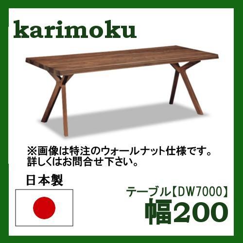 カリモク ダイニングテーブル 幅200 オーク材 DW7000E000 送料無料 家具のよろこび