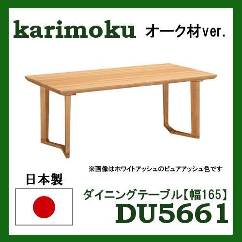 カリモク ダイニングテーブル DU5661E000 幅165 オーク材ver. 送料無料