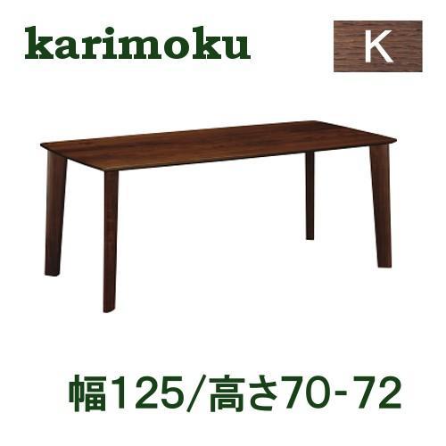 カリモク ダイニングテーブル DW4300 幅125 高さ70-72 オーク材 サイズオーダー対応 送料無料
