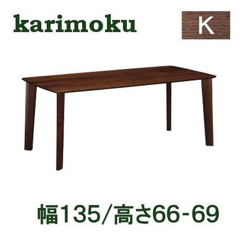 カリモク ダイニングテーブル DW4800 幅135 高さ66-69 オーク材 サイズオーダー対応 送料無料