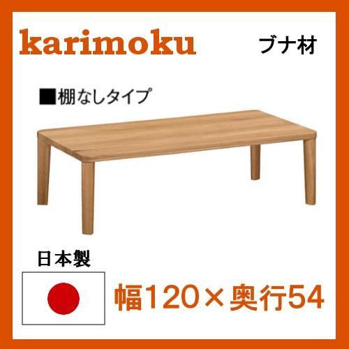 カリモク ブナ材 リビングテーブル TT8801 幅120 奥行54 サイズオーダー対応 送料無料