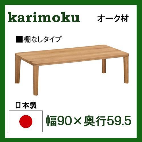 カリモク オーク材 リビングテーブル TT8801 幅90 奥行59.5 サイズオーダー対応 送料無料