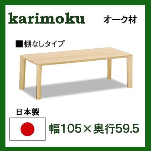 カリモク リビングテーブル TU3770 幅105 奥行59.5 シンプルタイプ オーク材 送料無料