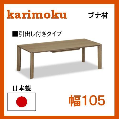 カリモク リビングテーブル TU3771 幅105 引出し付き ブナ材 シンプルタイプ 送料無料