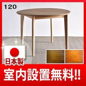 ラウンドテーブル ユーアール 120 ウォールナット・ブラックチェリー材 送料無料 国産 円テーブル