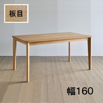 ダイニングテーブル リーフ 幅160 オーク材 送料無料 国産