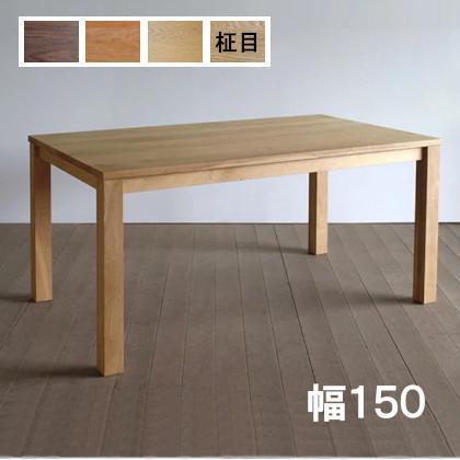 ダイニングテーブル 食卓テーブル エムテーブル ウォールナット/ブラックチェリー材 150/80