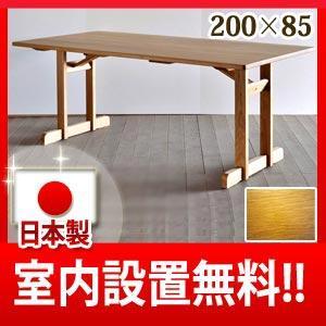 ダイニングテーブル 食卓テーブル ティーテーブル オーク材 200/85
