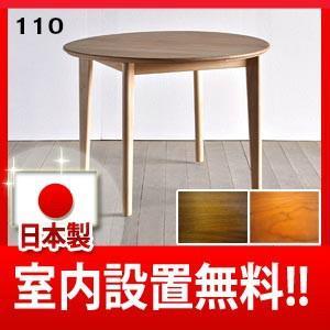 ダイニングテーブル 食卓テーブル ユーアール 円形 丸テーブル ウォールナット/ブラックチェリー材 110