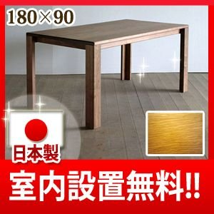 ダイニングテーブル 食卓テーブル プレーン オーク材 180/90