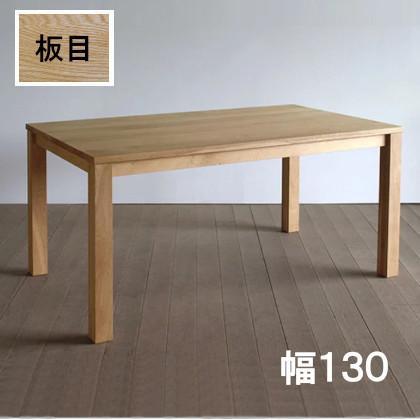 ダイニングテーブル 食卓テーブル エムテーブル オーク材 130/80