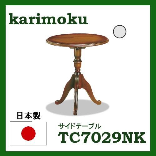 カリモク コロニアル サイドテーブル TC7029NK 送料無料