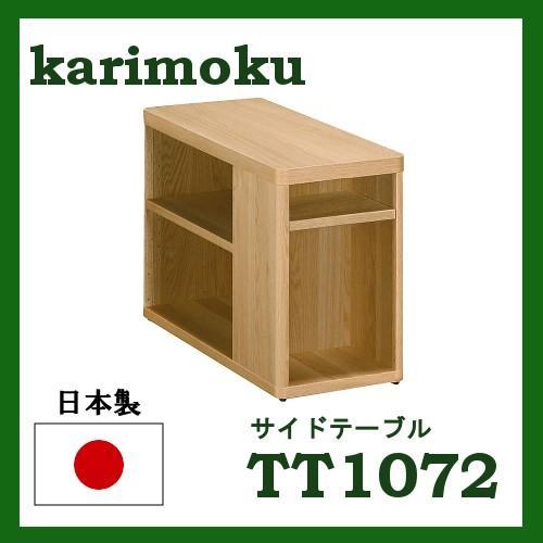 カリモク サイドテーブル 幅80 TT1072ME 送料無料