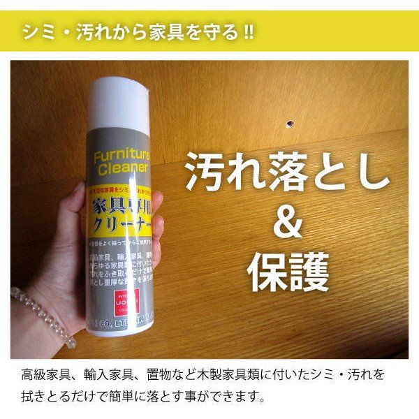 家具専用クリーナー 木製家具クリーナー|yorokobi|02