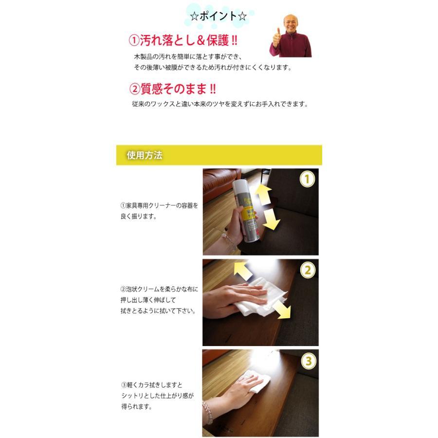 家具専用クリーナー 木製家具クリーナー|yorokobi|03