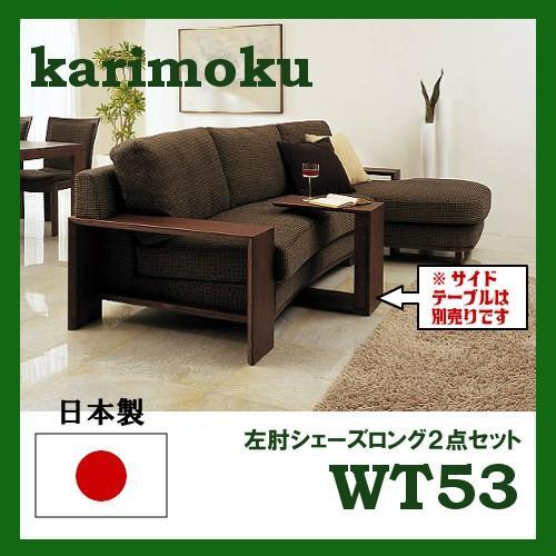 カリモク 布 左肘シェーズロング 2点セット 2点セット WT5338BK WT5349BK 送料無料