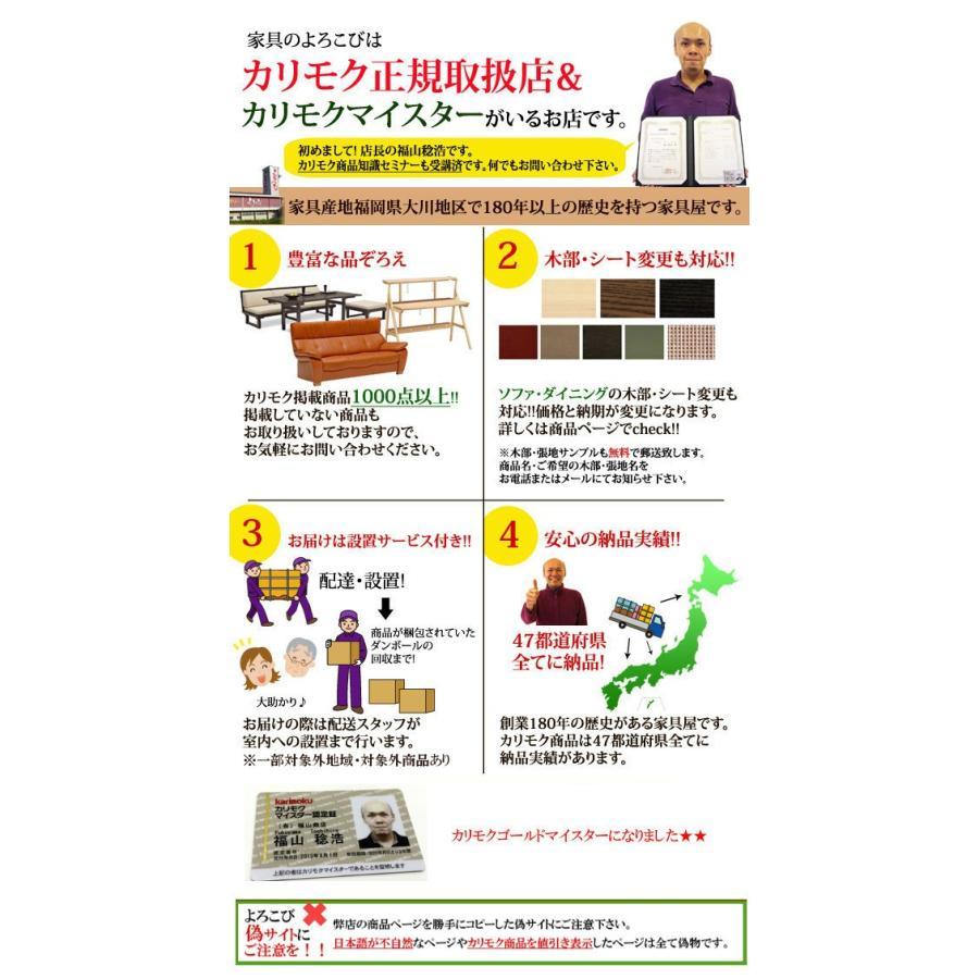 カリモク 布ソファー2Pロング WU4512WE オーク 送料無料 (シアーセレクト対応)|yorokobi|03