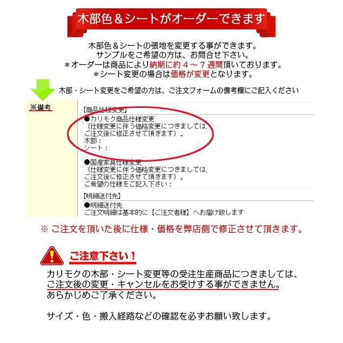 カリモク 布ソファー2Pロング WU4512WE オーク 送料無料 (シアーセレクト対応)|yorokobi|04
