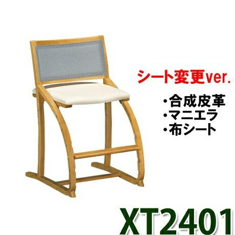 カリモク デスクチェア クレシェ XT2401 XT2401 シート変更ver. 合成皮革 マニエラ 布シート 国産 送料無料 家具のよろこび