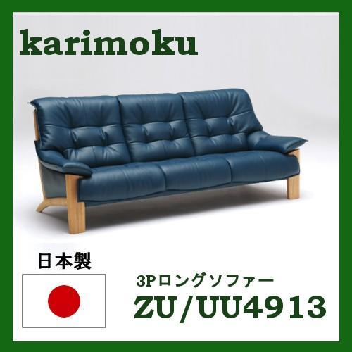 カリモク 3Pロングソファー (本革)ZU4913E570 (布シート)UU4913 送料無料|yorokobi