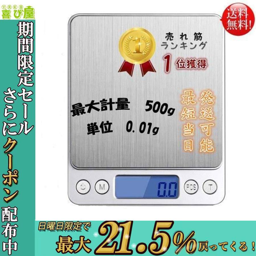 デジタルスケール 電子天秤 はかり 500gまで 0.01g単位  精密な計量器 風袋引き機能 単4電池2本 キッチン クッキングスケール 計量器 安い 料理用はかり|yorokobiya