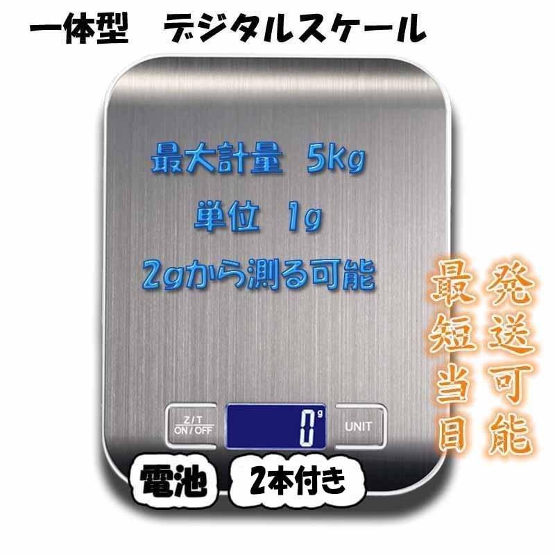 デジタルスケール 【4種類あり】  計り キッチン 電子秤 クッキングスケール 計量器 デジタル はかり 計り デジタル 安い 料理用はかり yorokobiya 05