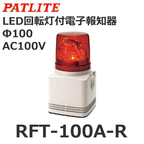 パトライト(PATLITE) RFT-100A-R (AC100V/赤) 電子音内蔵LED回転灯