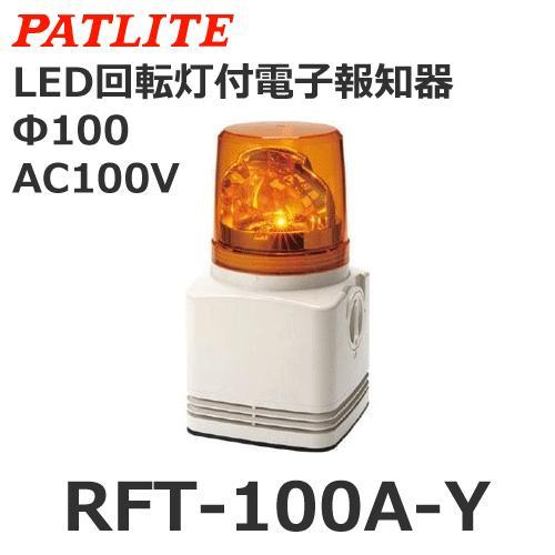 パトライト(PATLITE) RFT-100A-Y (AC100V/黄) 電子音内蔵LED回転灯