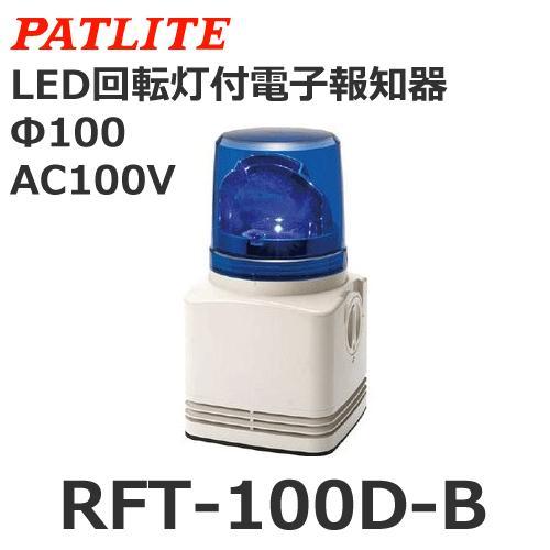 【受注生産品】パトライト(PATLITE) RFT-100D-B (AC100V/青) 電子音内蔵LED回転灯