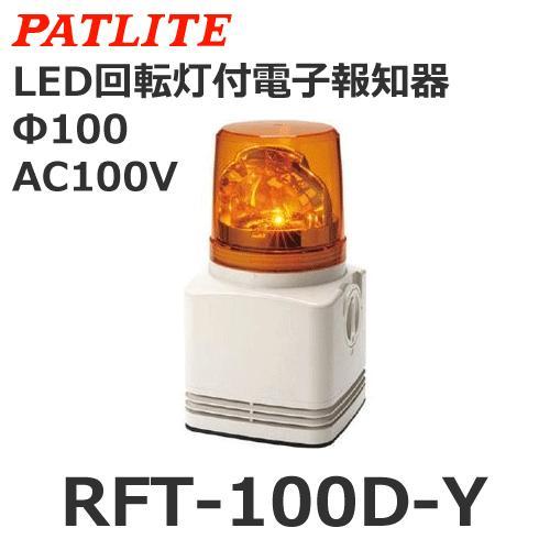 【受注生産品】パトライト(PATLITE) RFT-100D-Y (AC100V/黄) 電子音内蔵LED回転灯