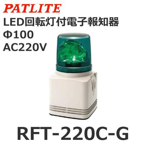 【受注生産品】パトライト(PATLITE) RFT-220C-G (AC220V/緑) 電子音内蔵LED回転灯