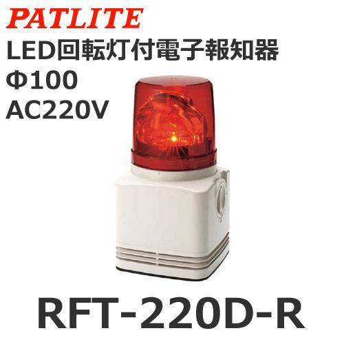 【受注生産品】パトライト(PATLITE) RFT-220D-R (AC220V/赤) 電子音内蔵LED回転灯