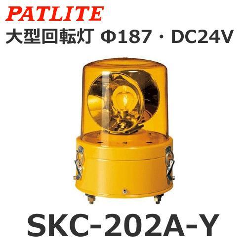 【受注生産品】パトライト(PATLITE) SKC-202A-Y (DC24V/黄) 大型回転灯(Φ187)