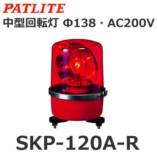【平日15時まで当日発送】パトライト(PATLITE) SKP-120A-R (AC200V/赤) 中型回転灯(Φ138)