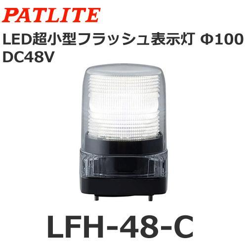 【受注生産品】パトライト(PATLITE) LFH-48-C LFH-48-C LFH-48-C (DC48V・白) LED小型フラッシュ表示灯 bf2
