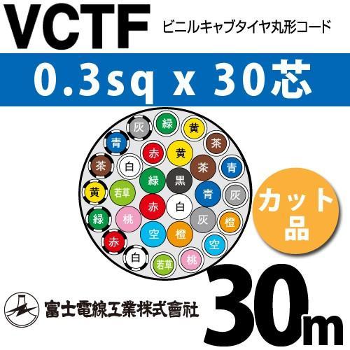 富士電線工業 VCTF 0.3sqx30芯 ビニルキャブタイヤ丸型コード (0.3mm 30C 30心)(切断 1m〜) カット品 30m VCTF-0.3-30C-30m