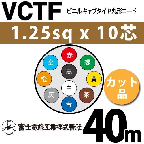 富士電線工業 VCTF 1.25sqx10芯 ビニルキャブタイヤ丸型コード (1.25mm 10C 10心)(切断 1m〜) カット品 40m VCTF-1.25-10C-40m