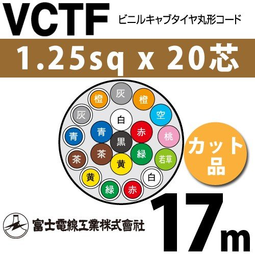 富士電線工業 VCTF 1.25sqx20芯 ビニルキャブタイヤ丸型コード (1.25mm 20C 20心)(切断 1m〜) カット品 17m VCTF-1.25-20C-17m