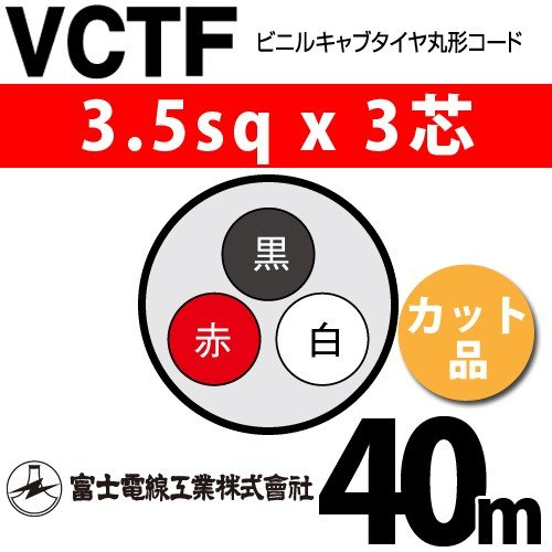 富士電線工業 VCTF 3.5sqx3芯 ビニルキャブタイヤ丸型コード (3.5mm 3C 3心)(切断 1m〜) カット品 40m VCTF-3.5-3C-40m