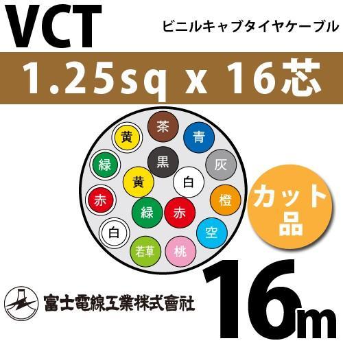 富士電線工業 VCT 1.25sqx16芯 ビニルキャブタイヤケーブル (1.25mm 16C 16心)(切断 1m〜) カット品 16m VCT-1.25-16C-16m